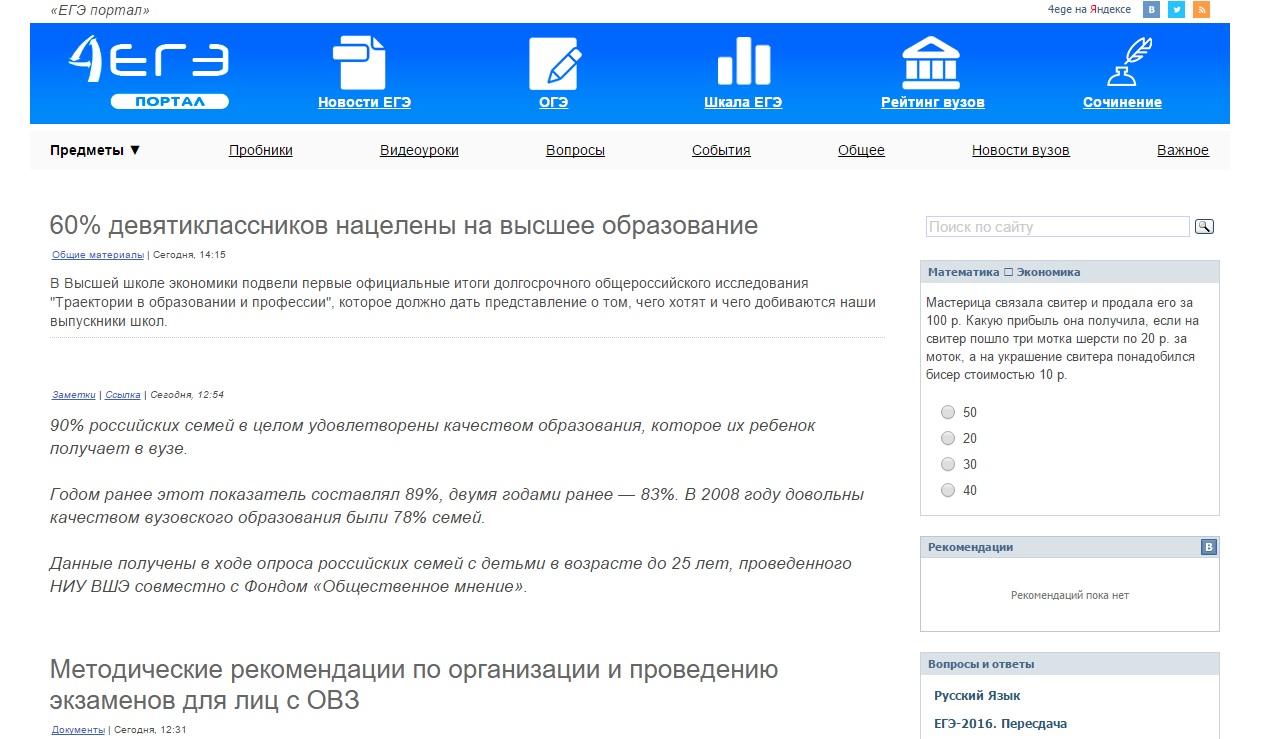 Скачать видеоуроки interneturok.ru математика для начальных классов торрент
