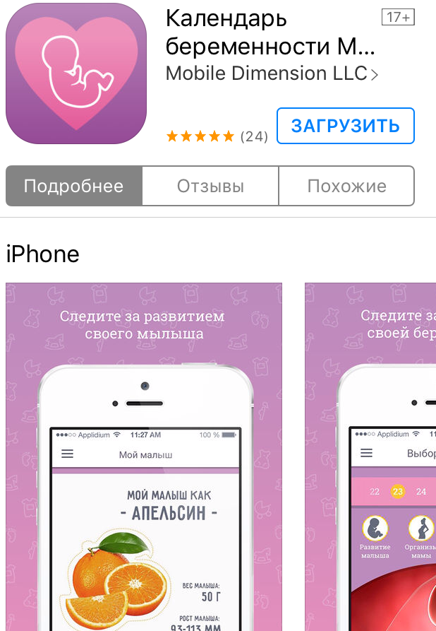 Приложения для беременных на андроид 100