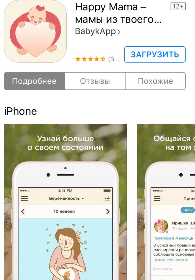 Happy mama приложение скачать